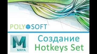 Основы работы в Maya 2017| Видео уроки Maya 2017 |  Hotkeys Set. Интерфейс. Maya 2017 tutorial