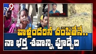 Disha Encounter: Chennakesavulu wife sits in protest - TV9