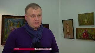 Выставка картин томского юриста – художника Романа Чупина открылась в художественном музее