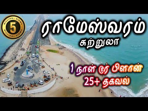 rameshwaram-tourist-places---ராமேஸ்வரம்-சுற்றுலா---places-to-visit-in-rameshwaram-travel-vlog