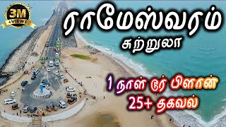 Rameshwaram Tourist Places - ராமேஸ்வரம் சுற்றுலா - Places to visit in Rameshwaram Travel Vlog