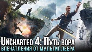 Uncharted 4: Путь вора - Впечатления от мультиплеера (Превью)