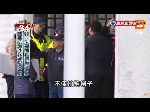 陳宜民推女警 徐弘庭嗆肉搜 爭議持續延燒民視新聞