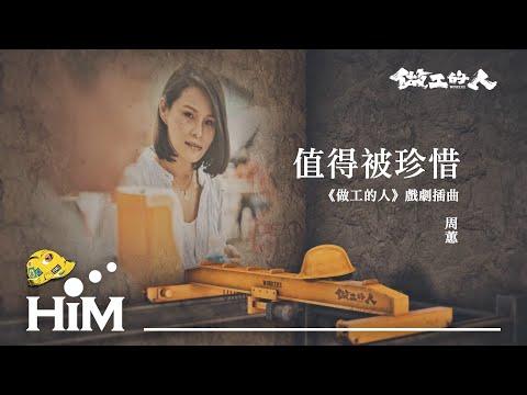 周蕙 Where Chou [ 值得被珍惜 Watch Over Me ] Official Lyrics Video(《做工的人》戲劇插曲)