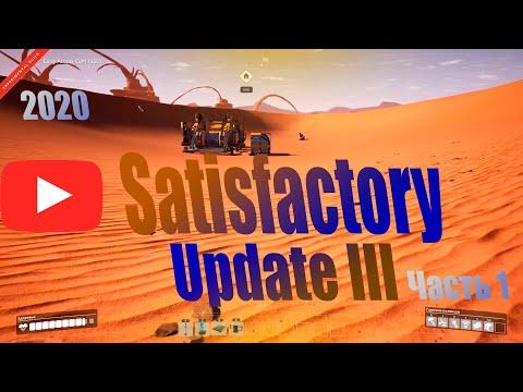 Satisfactory. Update 3. Прохождение. Gameplay.