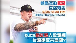 熱點互動LIVE|623反紅媒!中共紅色滲透危害台灣安全|2019年6月25日上午9點30分直播|新唐人亞太電視