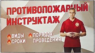 Противопожарный инструктаж виды, сроки и порядок проведения