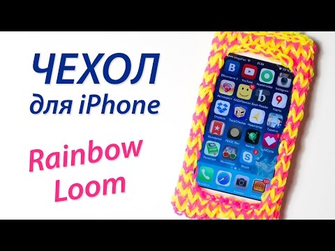 Видео ЧЕХОЛ для iPhone из Rainbow Loom Bands  iPhone case. Урок 75