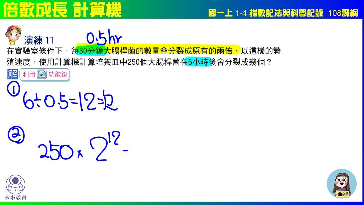 國一上 1之4 指數記法與科學記號 演練11 倍數成長 計算機 108課綱 未來教育x凱爺數學 - YouTube
