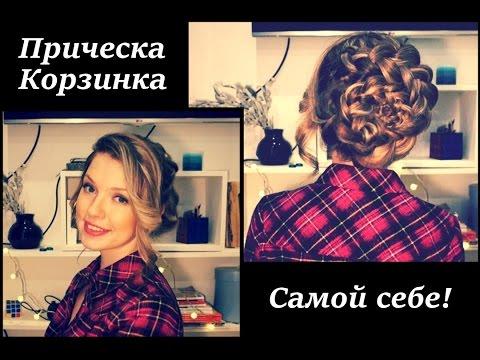Прическа корзинка самой себе ♥ Прическа на каждый день ♥ Hairstyle tutorial for medium hair