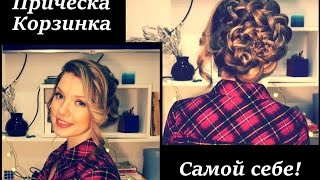 Прическа корзинка самой себе ♥ Прическа на каждый день ♥ Hairstyle tutorial for medium hair(Коса Корзинка - удивительная по красоте прическа. В видео я подробно показываю, как можно заплести эту косу..., 2015-03-02T20:10:52.000Z)
