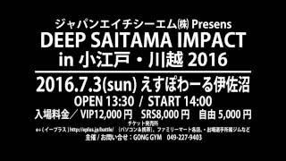 DEEP SAITAMA IMPACT in小江戸・川越!! 2016/07/03 【OPTrailer・全試合映像・全煽り映像・閉会式】