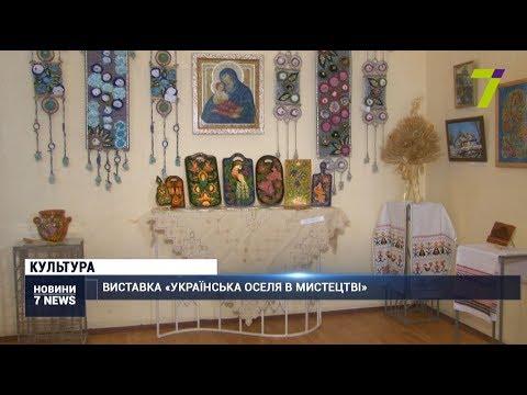 Новости 7 канал Одесса: Виставка «Українська оселя в мистецтві» відбулась в Одесі