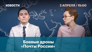 Боевые дроны «Почты России»
