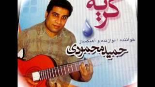 Bandar Abbas - Hamid Mahmoodi - Divare Sangi