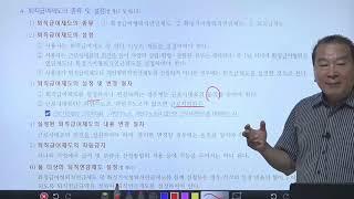 [스터디채널] 전시춘 노동법 52강 제 3장 임금채권보…