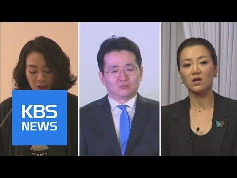Hanjin Family Probe / KBS뉴스(News)