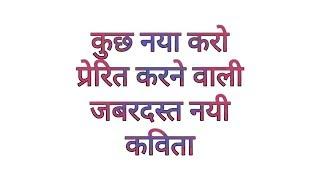 Naya kuchh karo/New motivational poem/Nirbhay Kumar Singh/kavita in hindi