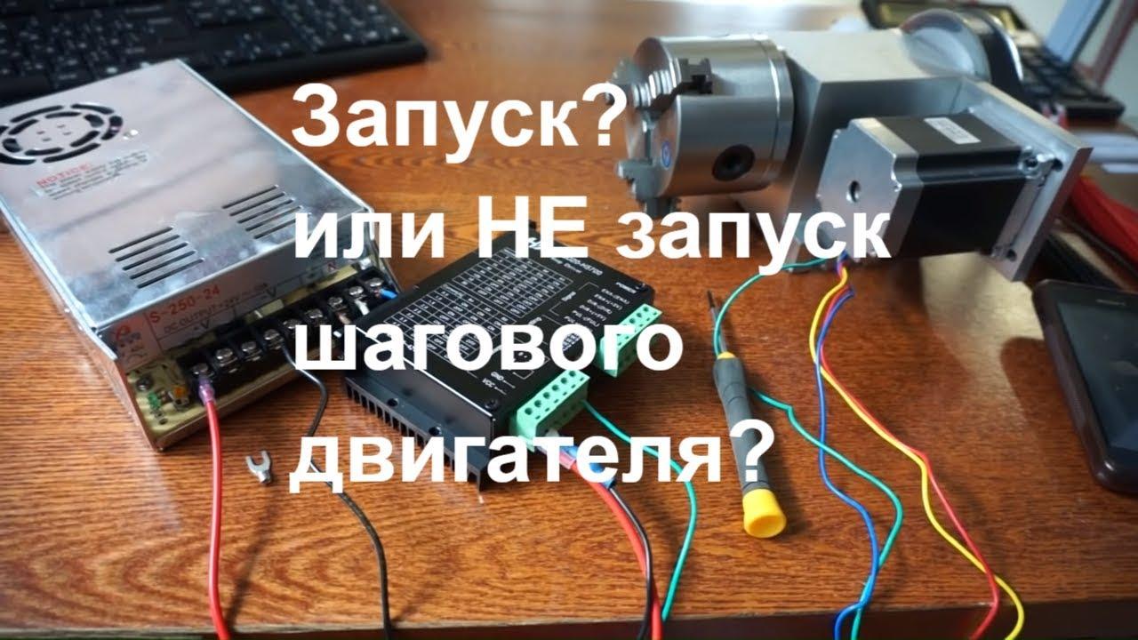 шаговый электродвигатель схема