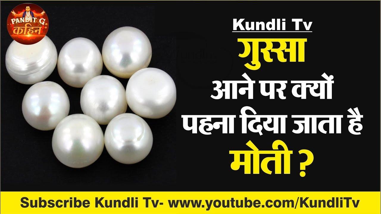 गुस्सा आने पर क्यों पहना दिया जाता है मोती ? Pandit G Kahin I 26 nov
