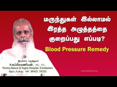 மருந்துகள் இல்லாமல் இரத்த அழுத்தத்தை குறைப்பது எப்படி? | Naturally control Blood Pressure (BP)