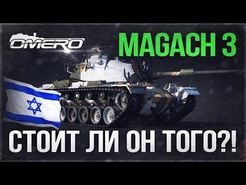 Обзор ✡ Magach 3 ✡: СТОИТ ЛИ ОН ТОГО?! | War Thunder