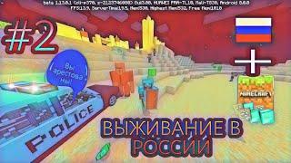 МЫ БОГАТЫ ПРИЕХАЛА ПОЛИЦИЯ ВЫЖИВАНИЕ В РОССИИ В МАЙНКРАФТЕ Minecraft