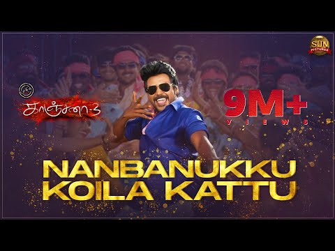 nanbanukku-koila-kattu-|-lyric-video-|-kanchana-3-|-raghava-lawrence-|-sun-pictures