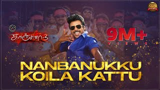 Nanbanukku Koila Kattu | Lyric Video | Kanchana 3 | Raghava Lawrence | Sun Pictures