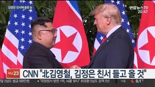 북한 이번에도 김영철 편 친서?…톱다운 담판 주목 / 연합뉴스TV (YonhapnewsTV)