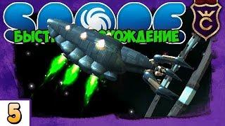 прохождение Spore - Этап Космос! #5 (Как пройти этап Космос? Торговля)
