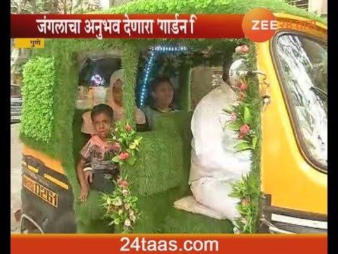 Pune Garden Rickshaw