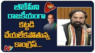 What is Congress Strategy to Face BJP in Telangana ? | NTV