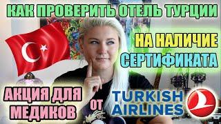 Турция 2020 Как самим проверить отель Турции на сертификат последние новости Турция сегодня