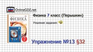 Упражнение №13 § 32. Сила трения - Физика 7 класс (Перышкин)