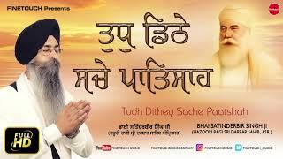 Tudh Dithey Sache Paatshah | Bhai Satinderbir Singh Ji | New Shabad Gurbani 2019 | Finetouch