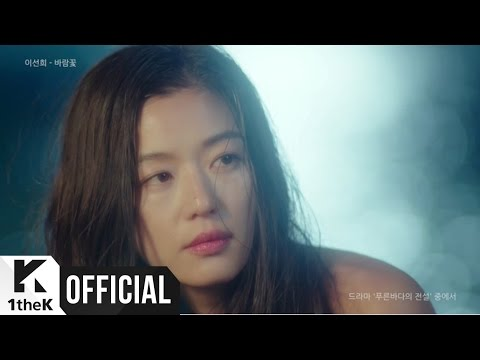 [MV] LEE SUN HEE(이선희) _ WindFlower(바람꽃) (The Legend of The Blue Sea(푸른 바다의 전설) OST Score Part.6)
