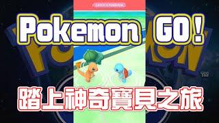 【Pokemon GO】在真實世界中收服神奇寶貝吧!➤精靈寶可夢GO #1 (搶先測試)