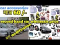 second hand cars market  &  car modification ,car accessories EVERY THING   at 1 on place in delhi