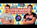 Q&A — Ответы на вопросы подписчиков в прямом эфире – Саша и Олег