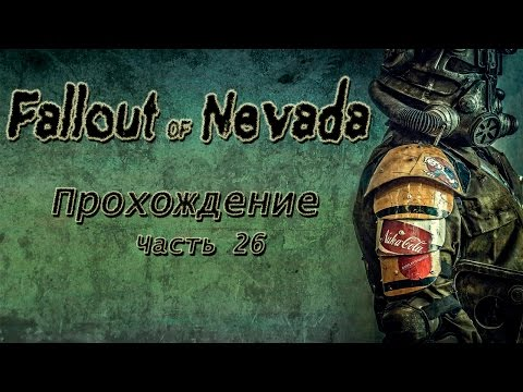 Fallout of Nevada #3 Прохождение