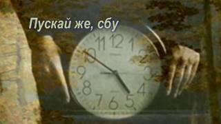 Борис Пастернак~ Но книга Жизни подошла к странице..