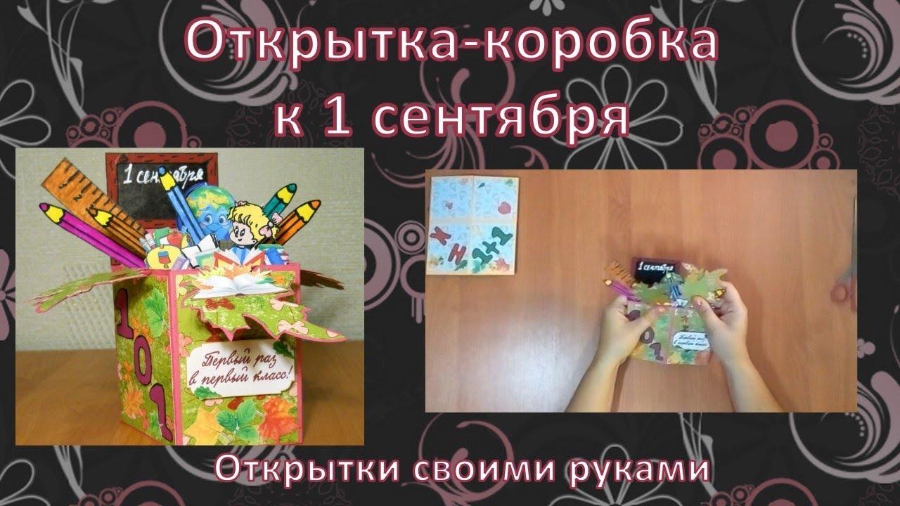 Ко дню знаний открытки своими руками мастер класс фото 785