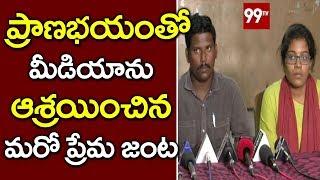 మీడియాను ఆశ్రయించిన మరో ప్రేమజంట   Another Inter Caste Marriage Issue in Kadapa   99 TV Telugu