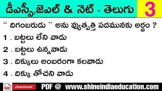 Telugu Model Practice Bits in Telugu Model Paper 3 - DSC,JL,N.E.T Model Practice Bit Bank in Telugu