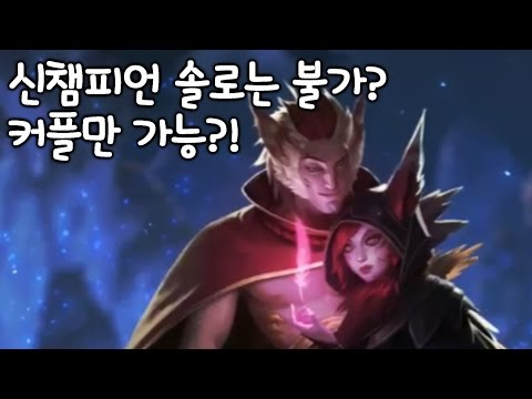 New Champion can't be played by solo, if you want to, become a couple! Harpy & Pheonix[TteokHoTteok]