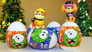 Щенячий патруль Іграшки Сюрпризи АМ НЯМ Відео для дітей Unboxing Surprise Toys OM NOM Paw Patrol
