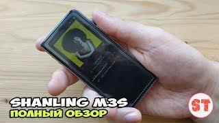 Shanling M3S - обзор аудиоплеера среднего сегмента