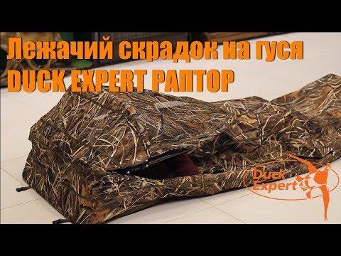 Лежачий скрадок для охоты на гуся DUCK EXPERT РАПТОР