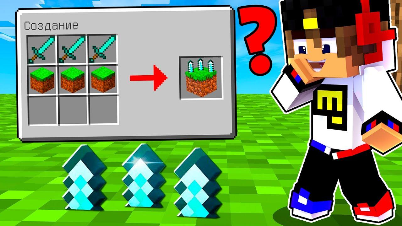 7 НОВЫХ КРАФТОВ КОТОРЫЕ СЛОМАЮТ ВАШ МОЗГ в Майнкрафт но Троллинг Ловушка Minecraft